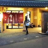 【タトゥー温泉】第10回:有馬温泉でタトゥーOKな日帰り温泉はここだ! 外国人観光客も御用達の歴史古き超名湯『金の湯』 兵庫県・神戸市