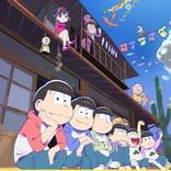 TVアニメ「おそ松さん」大規模イベント「フェス松さん'18」開催決定