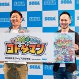 セガがスマホ向けゲームアプリ『共闘ことば RPG コトダマン』ほか3本の新作発表会を開催!