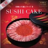 大桶に大とろといくらがギッシリ あのSUSHI CAKEが数量限定で復活