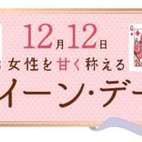 サンリオの限定カードも!女性を称える「12月12日クイーン・デー」キャンペーン開催中