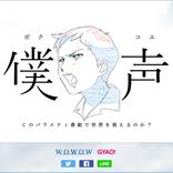 鈴木達央×沢城千春のコント! セカイ系バラエティ番組「僕声」最新情報