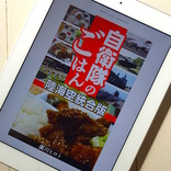 日本のミリメシってどんなの?やっぱり無骨&栄養満点なの?「自衛隊のごはん」シリーズ著者に聞いてみた