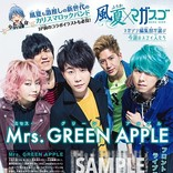 Mrs. GREEN APPLE×ロックマンガ『風夏』コラボ! マガジン巻頭カラーに描き下ろしイラストなど掲載