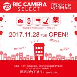 【原宿】女性のためのビックカメラがオープン