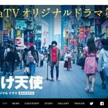 声優・菅沼久義が準レギュラー出演決定! AbemaTVドラマ「#声だけ天使」が18年1月配信
