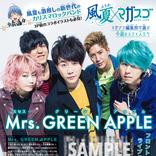 Mrs. GREEN APPLE、週刊少年マガジンで連載中のロックマンガ「風夏」とコラボ!!