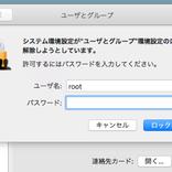 macOS「誰でも管理者権限でログインできる」バグにアップデート配信