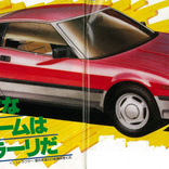 「Z」はLかVか!? 最強スポーティカー、Z31誕生直前!【OPTION 1983年9月号より】