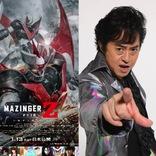 水木一郎が歌う劇場版『マジンガーZ』オープニングテーマ曲のスペシャルMVが公開 世界配信も
