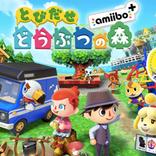 ポケ森効果?3DS版「どうぶつの森」がめっちゃ売れてるらしい…!