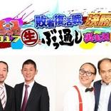『M-1グランプリ2017』地上波放送中にM-1王者・笑い飯とトレンディエンジェルが裏実況