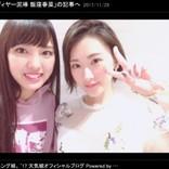 乃木坂46生駒里奈と再会したモー娘。飯窪春菜「繊細で正直者の生駒ちゃんが大好き!」
