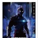 「ULTRAMAN」がフル3DCGでアニメ化 神山健治×荒牧伸志のダブル監督