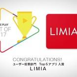 【速報】Google Playが選ぶ2017年ベストアプリの「ユーザー投票部門」にLIMIAが入賞!