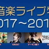 BiSH、STU48、GACKT…ライブ生中継&映像をニコ生で38日間一挙放送