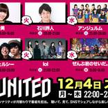 TS ONE「TS ONE UNITED」、12月のパーソナリティにアンジュルム、ぜん君。など全8組が決定