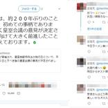 「バイト代わって~」から「どう森やってる?」まで…… 安倍晋三首相ツイートに寄せられたリプが自由で平和すぎた