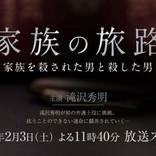 滝沢秀明、新ドラマで主演&主題歌担当 泣けるサスペンスで弁護士役に
