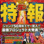 『ジャンプ』50周年豪華企画発表で『HUNTER×HUNTER』の復活が発表!?
