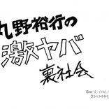 【実録漫画!】丸野裕行の激ヤバ裏社会~突然、逮捕されたらどうする(3)