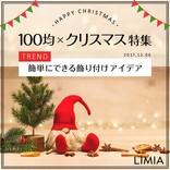 【100均×クリスマス特集】低コストで簡単!なのにハイクオリティーなアイデア