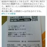 PCデポ再び…光回線の解約に行ったユーザーに総額21万円を請求!?