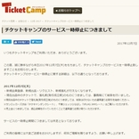 チケット売買サイト「チケットキャンプ」がサービスを一時停止 商標法違反・不正競争防止法違反の容疑