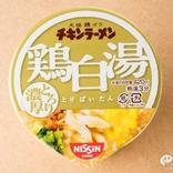 2018年に発売60周年を迎えるチキラーが挑んだとろり濃厚な『チキンラーメンビッグカップ 鶏白湯』!