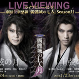 劇団☆新感線『髑髏城の七人』Season月、上弦・下弦共にライブ・ビューイング開催