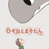 『シン・ゴジラ』の樋口真嗣総監督によるオリジナルアニメ『ひそねとまそたん』を発表
