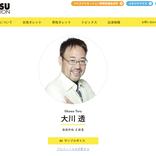 大川透、病気療養のため活動休止を発表