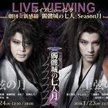 劇団☆新感線『髑髏城の七人』Season 月 Produced by TBSが生中継《ライブビューイング》決定