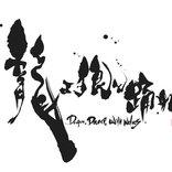 赤澤遼太郎主演 『龍よ、狼と踊れ』続編!鎌苅健太、横田龍儀らが新キャストに