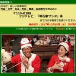 ぼっちクリスマス候補者注目! 『明石屋サンタ』が「今年一年間に身の回りで起こった寂しい話」を募集中
