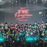 FTISLAND出演「FNC KINGDOM」開催 「美男<イケメン>ですね」バンドも復活