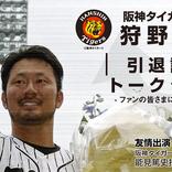 阪神一筋のナイスガイ・狩野恵輔 ファンに惜しまつつの『引退記念トークショー』
