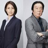 松下奈緒&古田新太、凸凹コンビ再結成 ドラマ『闇の伴走者』続編放送決定