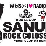 四星球、DADARAY、BAND-MAID、TOTALFATほか 『SANUKI ROCK COLOSSEUM』第一弾出演アーティストを発表