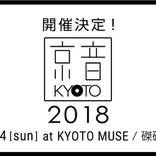 「京音-KYOTO-2018」追加出演アーティストはCHAI、Homecomings、Luby Sparks、など14アーティスト発表。