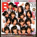 """AKB48初代チームBの""""10年前"""" はるごんの投稿にOGが動揺「やめろ」「ちょやだ」"""