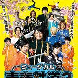 ミュージカル『青春-AOHARU-鉄道』第3弾は東京・神戸・新潟で!「特別ツアー」も企画