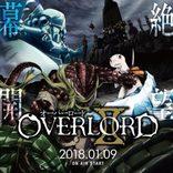 TVアニメ『オーバーロードⅡ』最新キービジュアル、PV、追加キャストが公開
