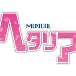 ミュージカル「ヘタリア」初のCD発売決定!ヘタミュシリーズの全曲+新曲収録