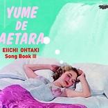 「夢で逢えたら」60曲以上収録の大瀧詠一作品集Vol.3発売決定! 歌姫シリア・ポール『夢で逢えたらVOX』の展開写真公開も