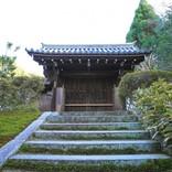 明治維新150年・西郷隆盛ゆかりの地を訪ねて。京都市東山区「東福寺即宗院」