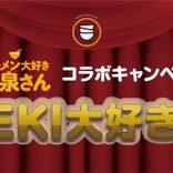 『ラーメン大好き小泉さん』コミケ93でのグッズ配布が決定!秋葉原拉麺劇場とのコラボも