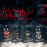 BABYMETAL、メンバーズサイト限定Blu-rayBOX発売決定