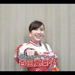 ももクロ、新作の発売を記念しメンバー別見どころリレーコメントを本日から公開 SHIBUYA TSUTAYAではカウントダウン展開も