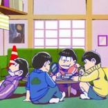 年内最後の『おそ松さん』第13話、場面写真解禁 トド松の姿が…ない!?